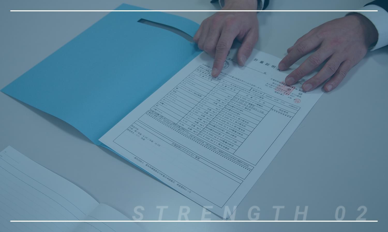 有資格者による高精度な測定とアドバイスを行います