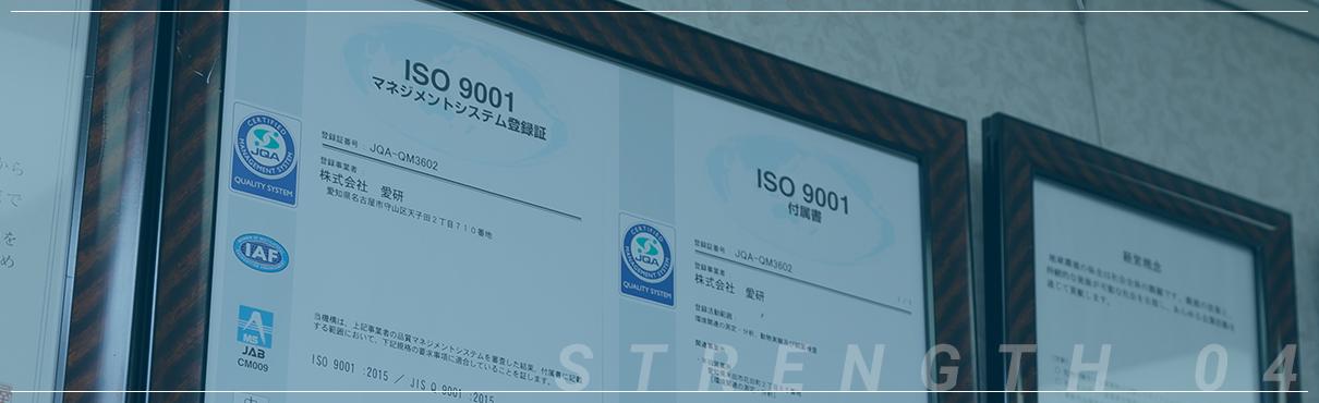 品質マネジメントシステム「ISO9001」を取得しています